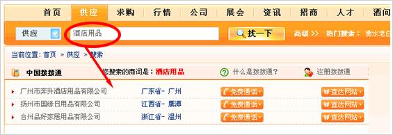 某酒店用品门户网上广州用户搜索图例!